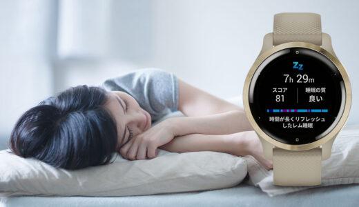 ガーミンの睡眠スコアと精度を分析|GARMIN Connect編